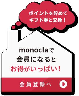 monoclaで会員になるとお得がいっぱい!会員登録へ