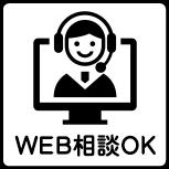 WEB相談OK
